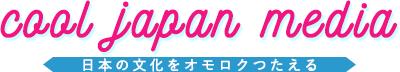 Cool Japan Media -日本の文化を発信-